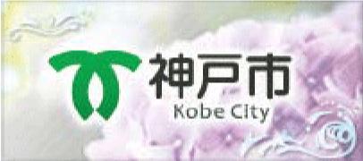 神戸市ホームページ