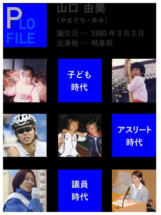 プロフィール   山口由美 公式ウェブサイト 神戸市会議員 西区選出4期