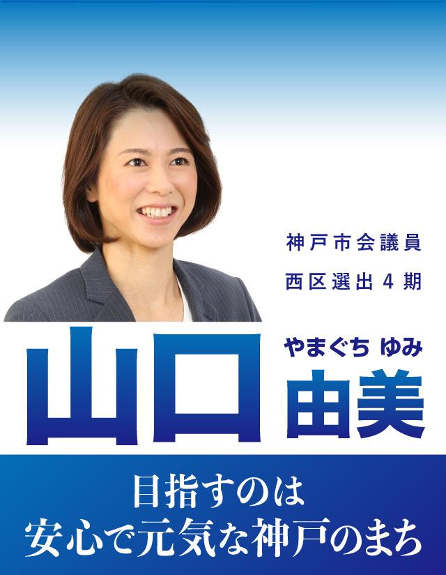 目指すは安心で元気な神戸のまち。神戸市会議員西区選出3期 山口由美