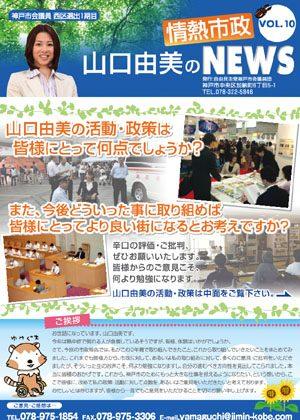 情熱市政NEWS VOL.10