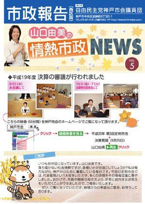 情熱市政NEWS VOL.5