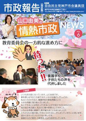 情熱市政NEWS VOL.6