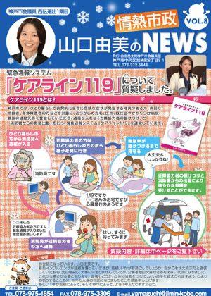 情熱市政NEWS VOL.8