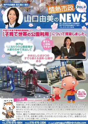 情熱市政NEWS VOL.9