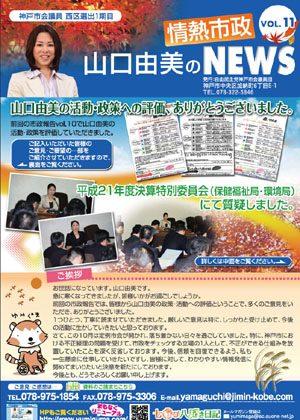 情熱市政NEWS VOL.11