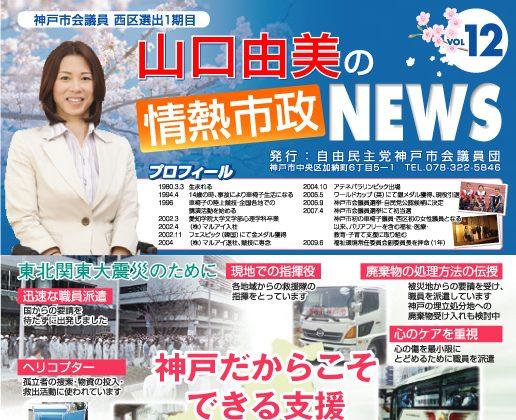 情熱市政NEWS VOL.12