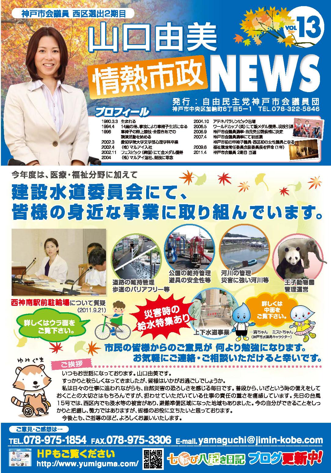 情熱市政NEWS VOL.13