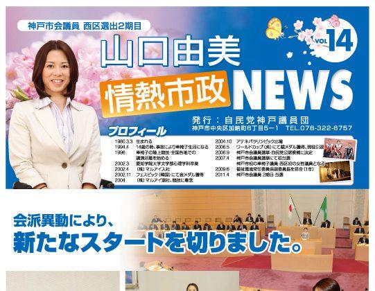 情熱市政NEWS VOL.14