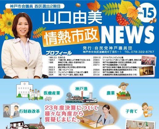 情熱市政NEWS VOL.15