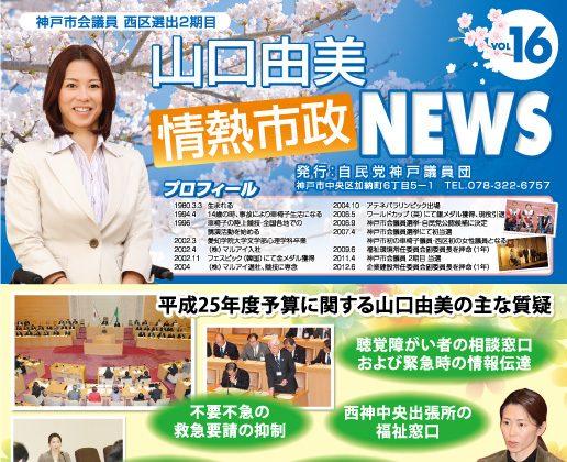 情熱市政NEWS VOL.16