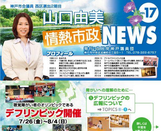 情熱市政NEWS VOL.17