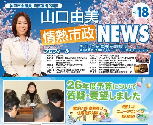 情熱市政NEWS VOL.18