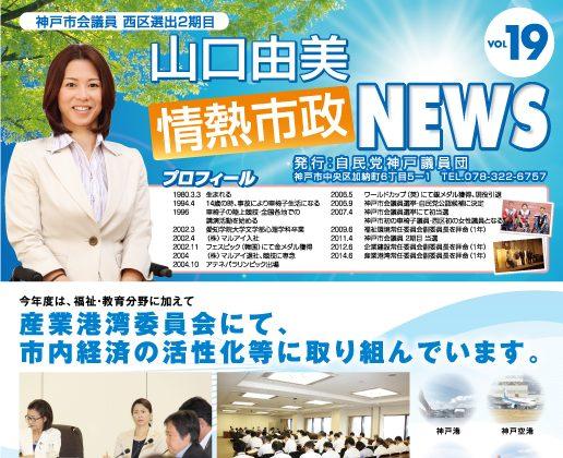 情熱市政NEWS VOL.19