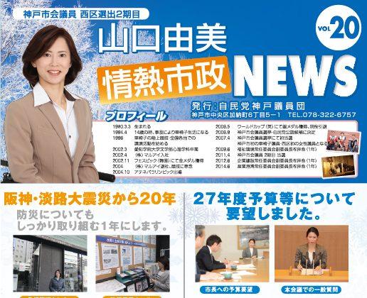 情熱市政NEWS VOL.20