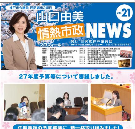情熱市政NEWS VOL.21