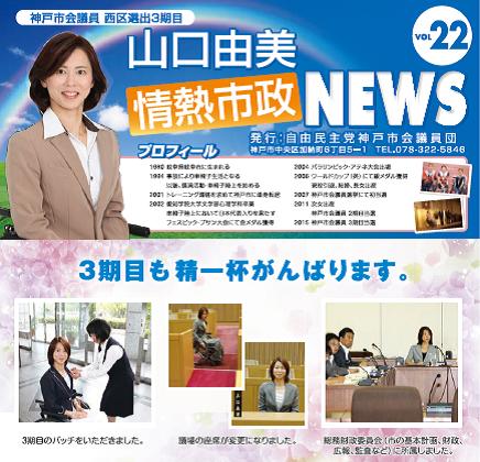 情熱市政NEWS VOL.22