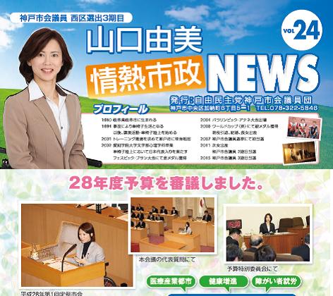 情熱市政NEWS VOL.24