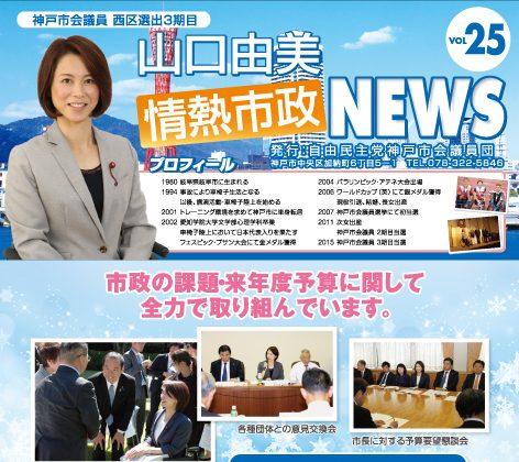 情熱市政NEWS VOL.25