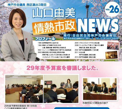 情熱市政NEWS VOL.26