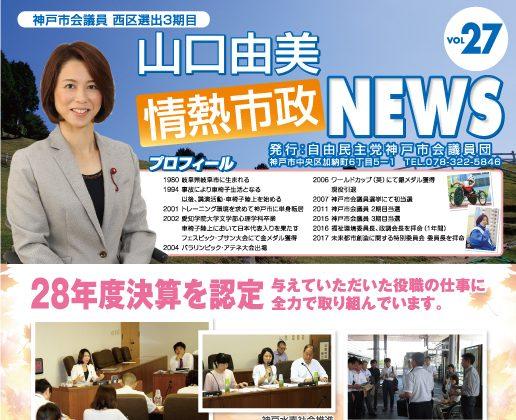 情熱市政NEWS VOL.27