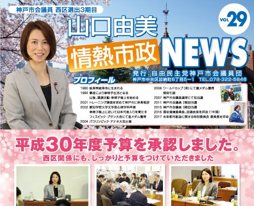 情熱市政NEWS VOL.29
