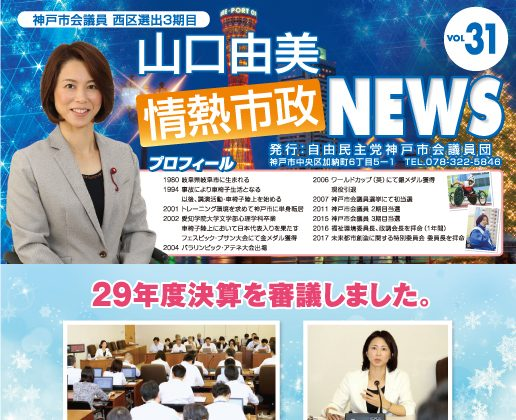 情熱市政NEWS VOL.31