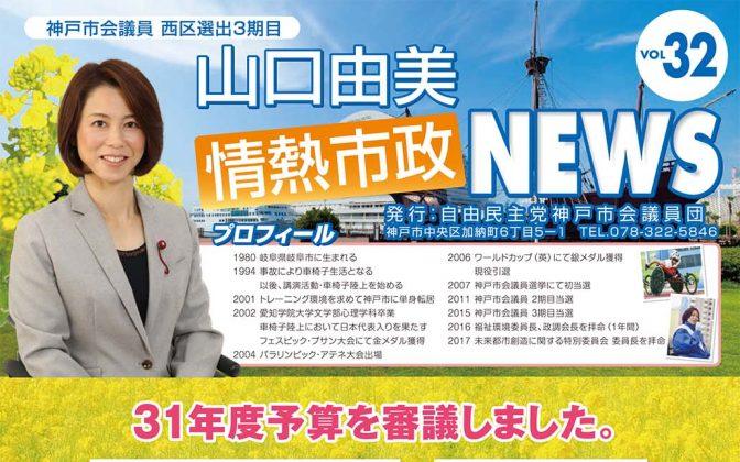 情熱市政NEWS VOL.32