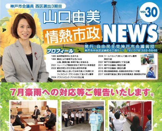 情熱市政NEWS VOL.30