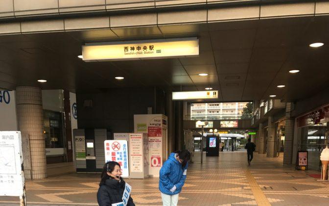 駅前での活動