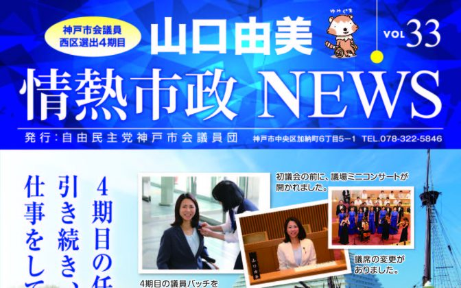 情熱市政NEWS VOL.33