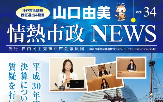 情熱市政NEWS VOL.34