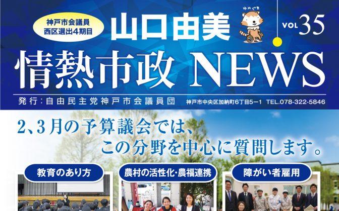 情熱市政NEWS VOL.35