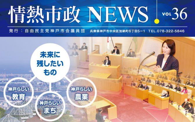 情熱市政NEWS VOL.36