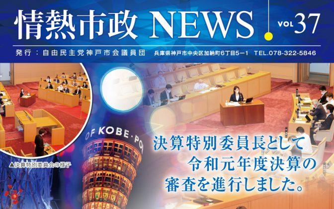 情熱市政NEWS VOL.37