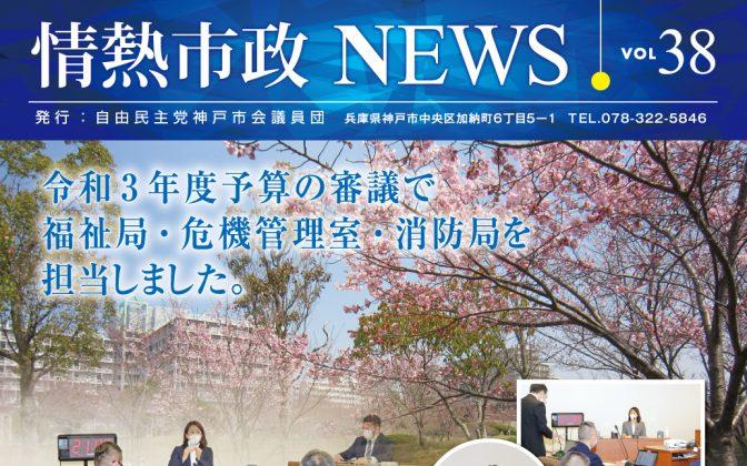 情熱市政NEWS VOL.38