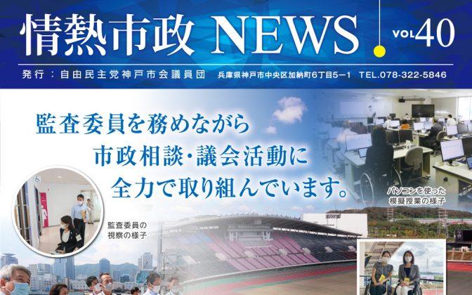 情熱市政NEWS VOL.40